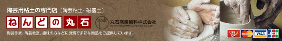 ねん土の丸石:陶芸用粘土のお店 陶芸粘土 陶器土 釉薬は初心者からプロまで対応します
