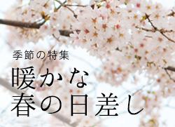 季節のページ