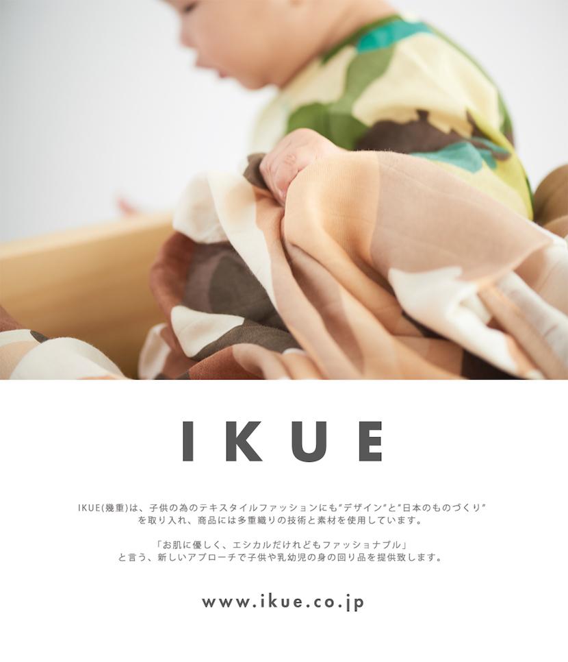 幾重は子供の為のテキスタイルファッションにもデザインと日本のものづくりを取り入れ、商品には多重織りの技術と素材を使用しています