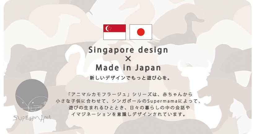 シンガポールデザイン×メイドインジャパン新しいデザインでもっと遊び心を