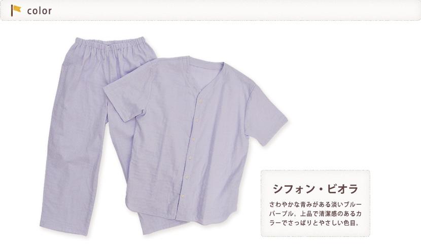 cd6863f7adcc37 ダブルガーゼパジャマ 半袖 Vネック 前開き 綿100% メンズ 男性用 シフォン・ビオラ 日本製 ファブリックプラス Fabric plus