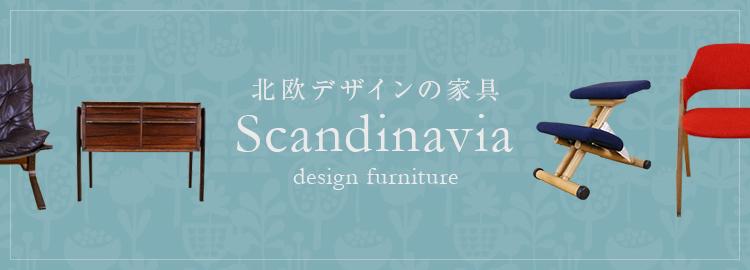 北欧デザインの家具
