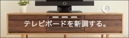 新生活に向けて!テレビボードを新調する。