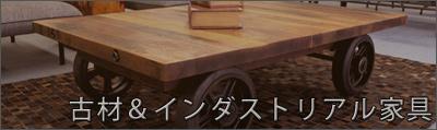 古材、インダストリアル家具。