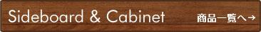 キャビネット サイドボード一覧へ