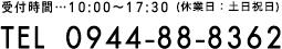 受付時間…10:00〜17:30(休業日:日曜日) TEL 0944-88-8362