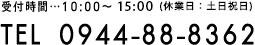 受付時間…10:00〜15:00(休業日:日曜日) TEL 0944-88-8362