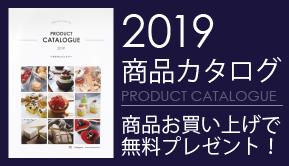 2019商品カタログ