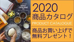 2020商品カタログ