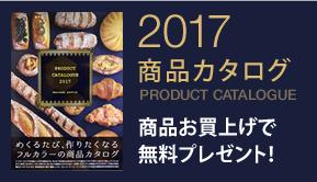 2017商品カタログ