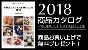 2018商品カタログ