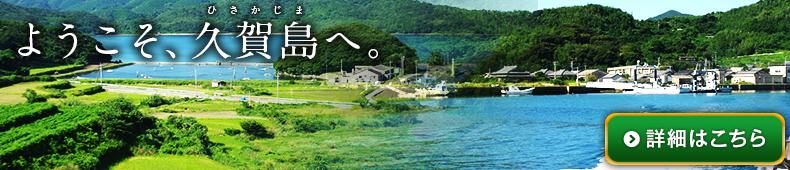 久賀島の紹介
