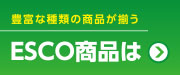 ESCO便利カタログの商品