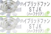 ハイブリッドファン・STJK(ハーフクリア)