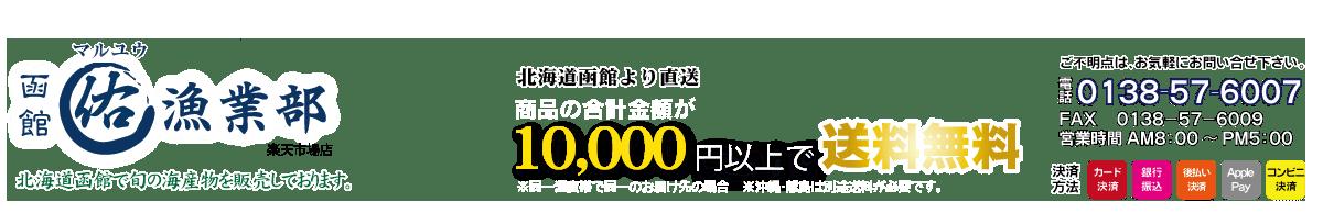 函館マルユウ漁業部 楽天市場店:函館で珍味・昆布類をメインに厳選した海産物にこだわり販売しています。