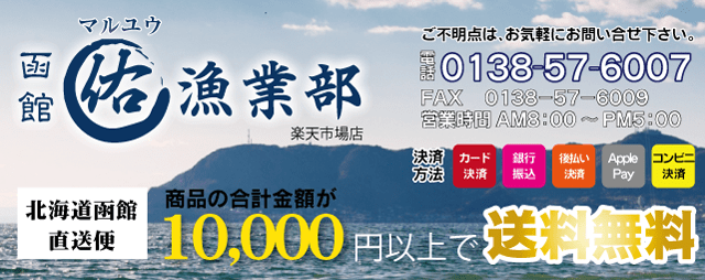 函館 マルユウ漁業部