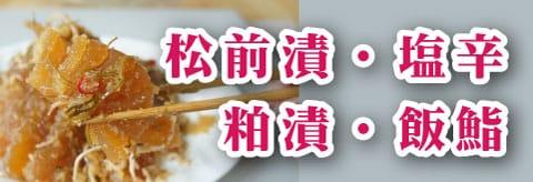 松前漬・粕漬・塩辛・飯寿司