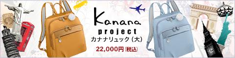 Kanana ピクニックリュック (中)