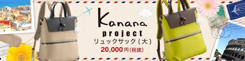 Kanana �ԥ��˥å����å� (��)