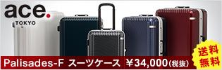 【ace.】 スーツケース