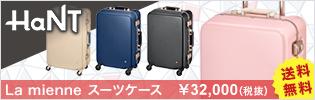 【HaNT】スーツケース