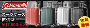 【Coleman】スーツケース
