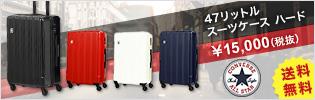 【CONVERSE】スーツケース ハード