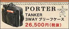 ポーター タンカー 3WAY ブリーフケース
