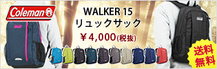 【Coleman】リュックサック