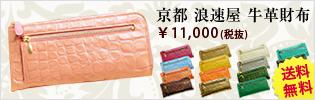 【京都 浪速屋】牛革財布