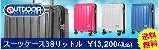 【OUTDOOR】スーツケース
