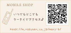 MOBILE SHOP ���ĤǤ�ɤ��Ǥ⥱�������ǥ��������� http://m.rakuten.co.jp/mary-b/