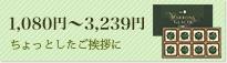 1,080円〜3,239円