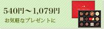 540円〜1,079円