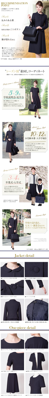 お受験スーツ,ママ,濃紺スーツ,母,卒業式,卒園式,学校訪問,面接スーツ