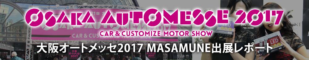 大阪オートメッセ2016 MASAMUNE出店リポート