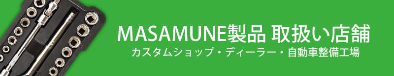 MASAMUNE製品取扱い店舗