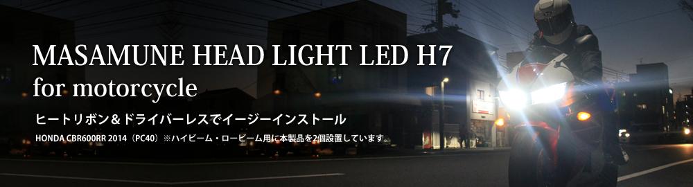 バイクヘッドライトLED