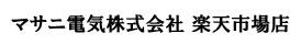 マサニ電気株式会社 楽天市場店
