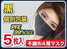 4層黒マスク 個包装5枚パック