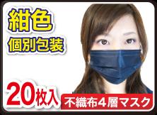 4層紺色マスク 個包装20枚パック