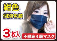 4層紺色マスク 個包装3枚パック