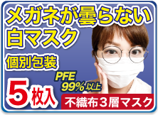 メガネが曇らない白マスク