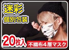 4層迷彩マスク 個包装20枚パック