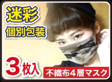 4層迷彩マスク 個包装3枚パック