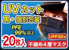 4層UVカットマスク 個包装20枚パック