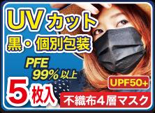 4層UVカットマスク 個包装5枚パック