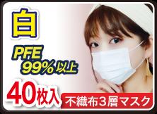 PM2.5 3層不織布白マスク