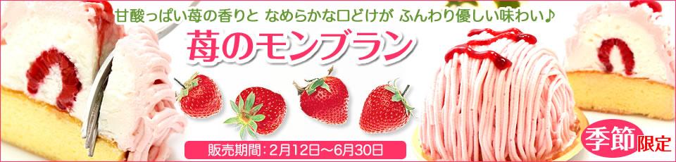 苺のモンフラン