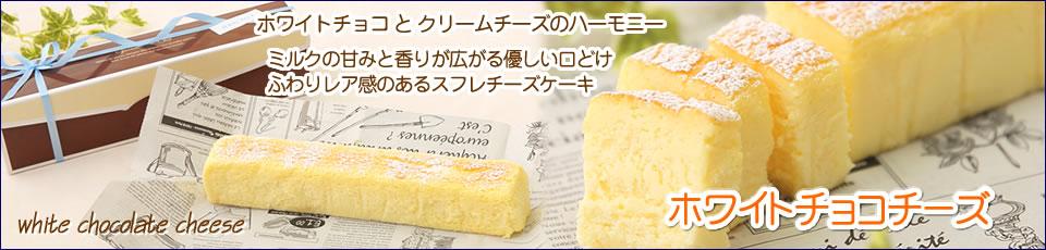 ホワイトチョコチーズ